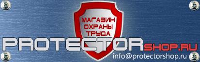 магазин охраны труда Протекторшоп в Краснодаре